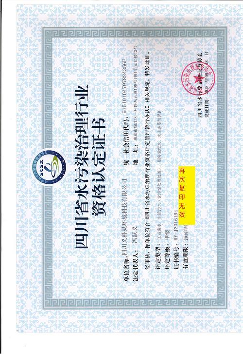 污水处理行业资格认定证书