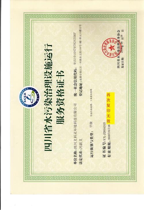 污水治理服务资格证书