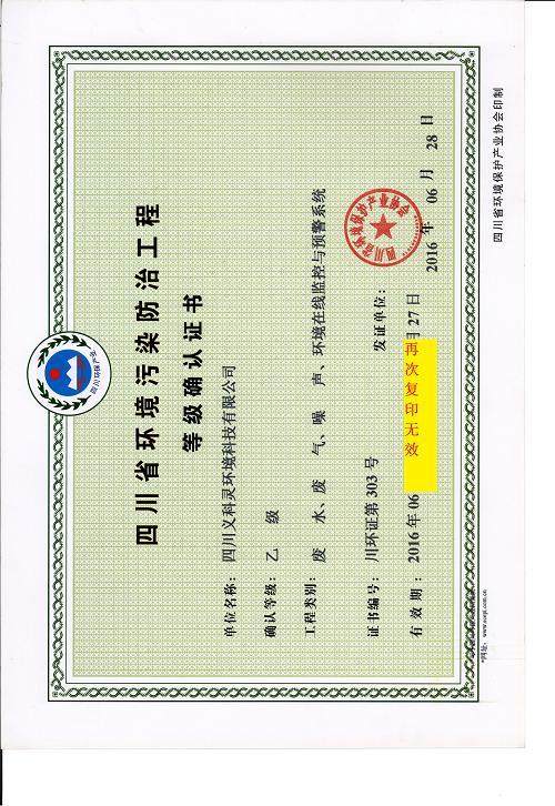 环境污染工程等级确认证书