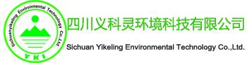 四川义科灵环境科技有限公司